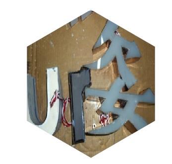 广告字激光焊接机样品1